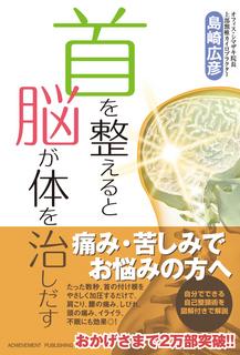 首を整えると脳が体を治しだす3刷.jpg